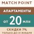 Апартаменты в МФК «Match Point» на Кутузовском